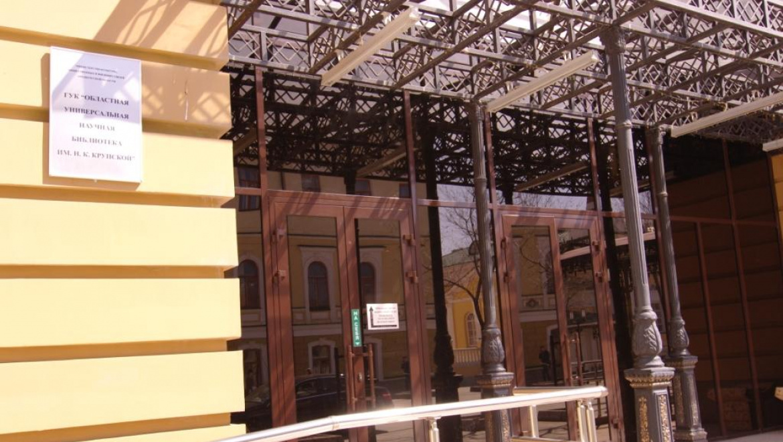 Евразийский библиотечный форум пройдет в Оренбурге
