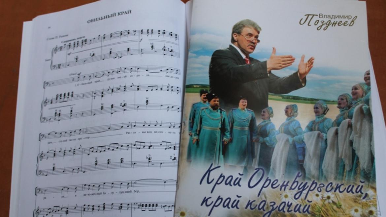 Вышел нотный сборник Владимира Позднеева
