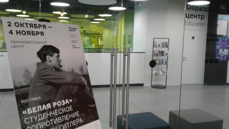 """Российско-германская выставка """"Белая роза"""" работает в Екатеринбурге"""