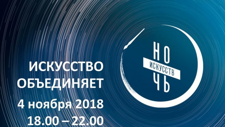 Ночь искусств 2018 в Оренбурге (Программа)