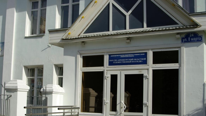 Оренбургский областной колледж культуры и искусств отмечает 70-летие