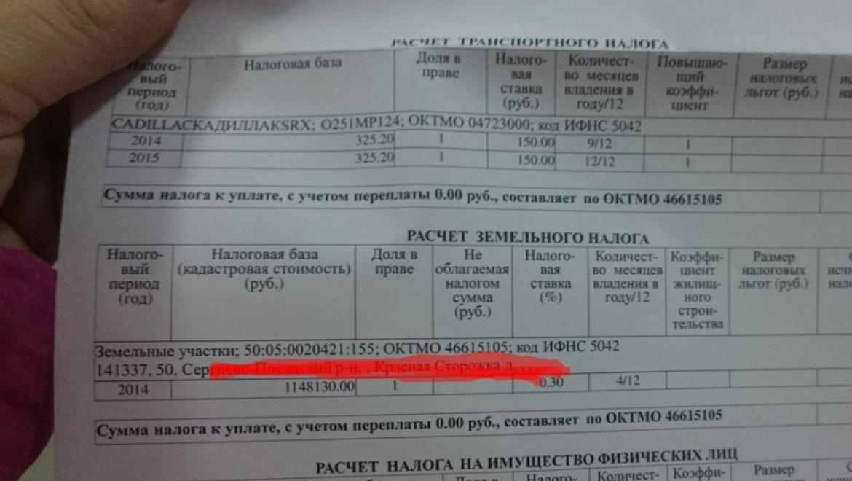 Только 47 % жителей Оренбургской области оплатили имущественные налоги