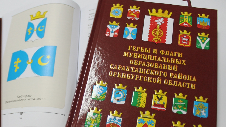 Гербы и флаги Саракташского района