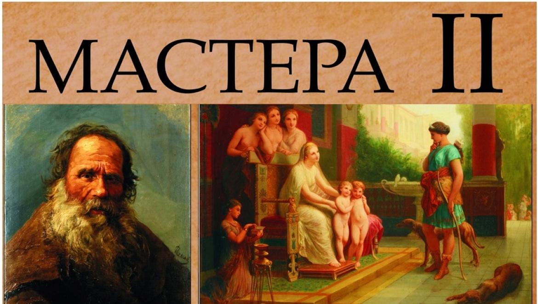 Выставка «МАСТЕРА II»