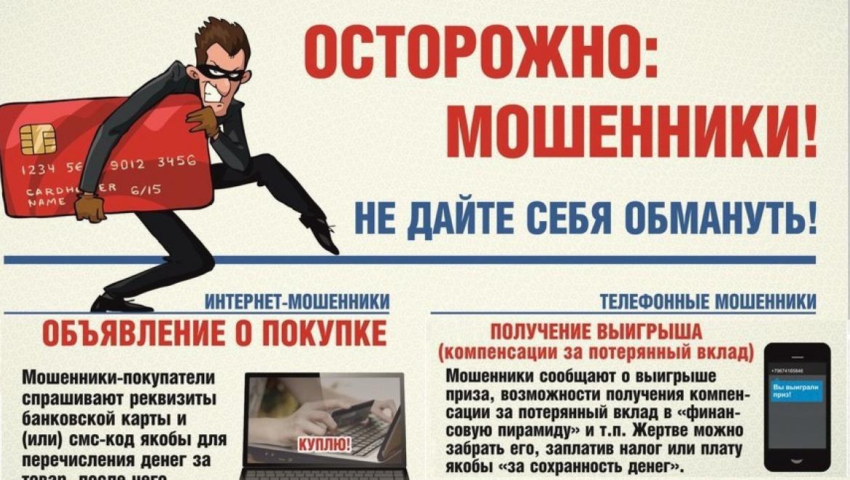 Мошенник представился министром финансов Российской Федерации