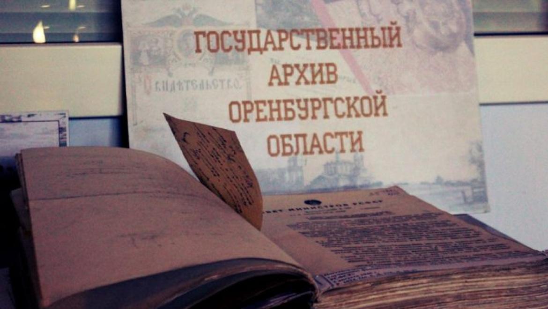 Акция «Ночь науки – 2019» в архиве Оренбургской области
