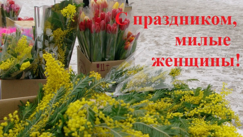 Поздравления с праздником 8 марта