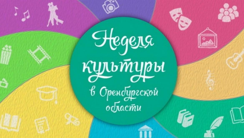 Неделя культуры в Оренбургской области - 2019. Программа