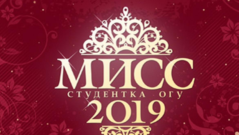 Мисс студентка ОГУ - 2019