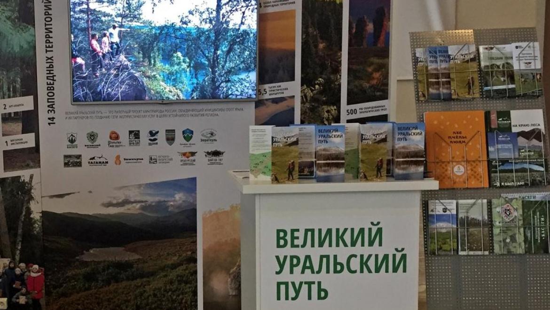 Проект «Великий Уральский путь» представили Министру природных ресурсов и экологии Российской Федерации Дмитрию Кобылкину