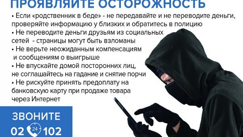 Оренбуржец перевел 878 тысяч рублей мошенникам