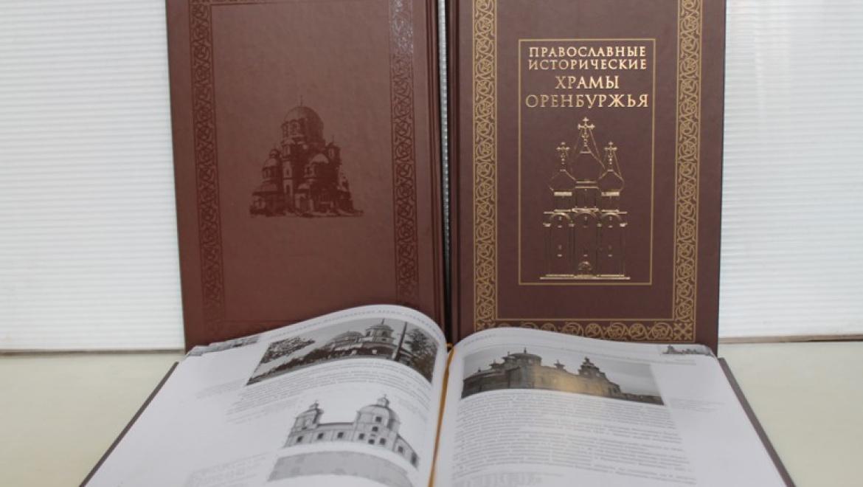 Православные исторические храмы Оренбургской области