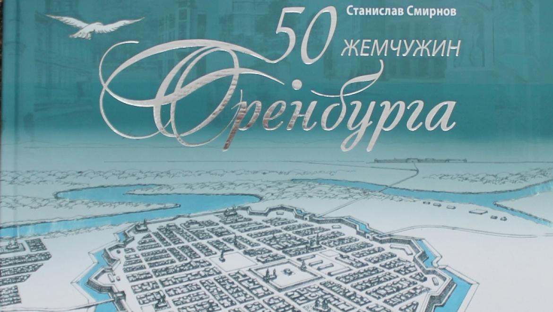 25 апреля состоится презентация книги «50 жемчужин Оренбурга»