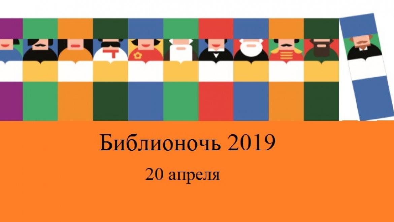 «Библионочь - 2019» состоится 20 апреля. Программа
