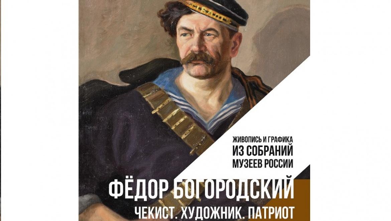 """Открытие выставки Федора Богородского """"Чекист, художник, патриот"""""""