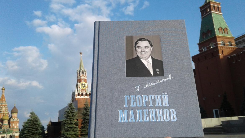 В Москве открывается выставка о третьем вожде СССР