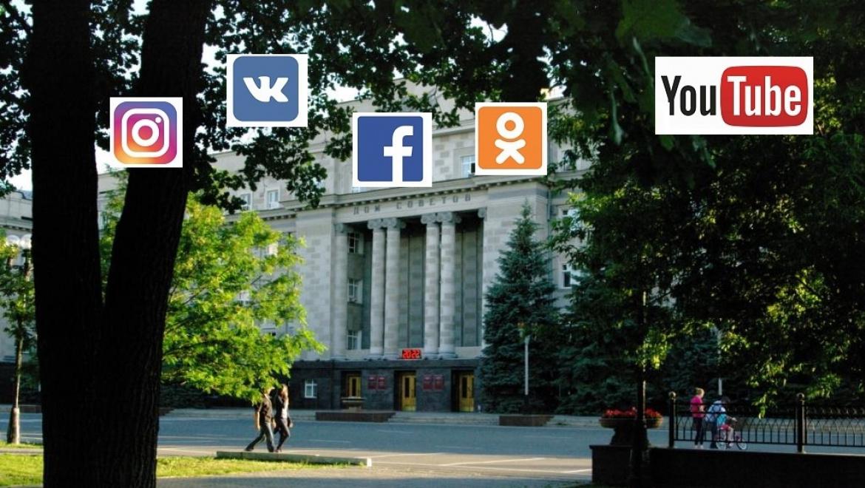 Правительство Оренбургской области отслеживает жалобы жителей по соцсетям