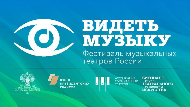 Оренбургская музкомедия примет участие в фестивале «Видеть музыку»