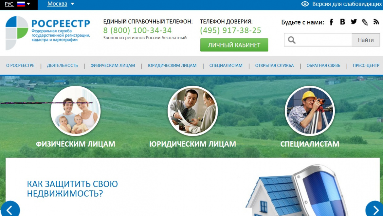 Законопроект Минэкономразвития закроет сайты-двойники Росреестра