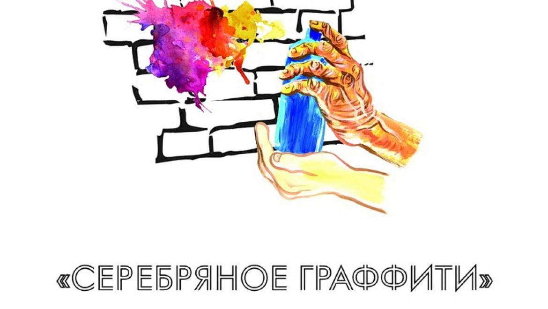 В Оренбурге стартовал первый проект «Серебряное граффити» (50+)