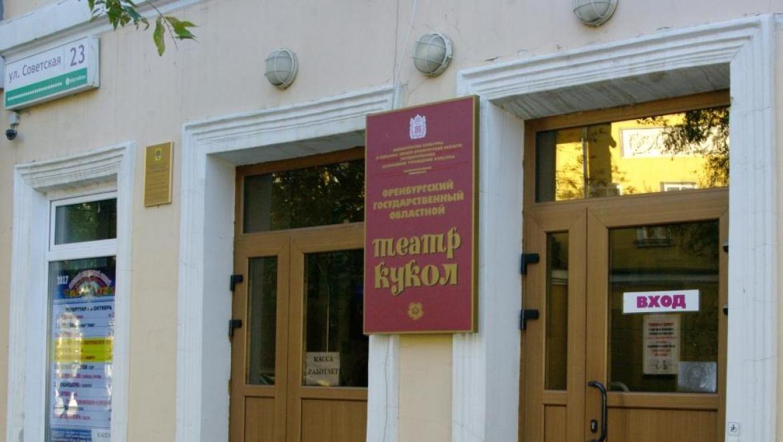 85-ый сезон Оренбургский театр кукол откроет сказкой «Муха-Цокотуха»