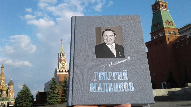 Потомки Г.М.Маленкова посетят Оренбуржье