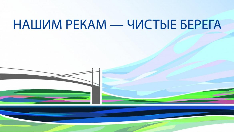 Акция «Нашим рекам – чистые берега!» в Оренбурге