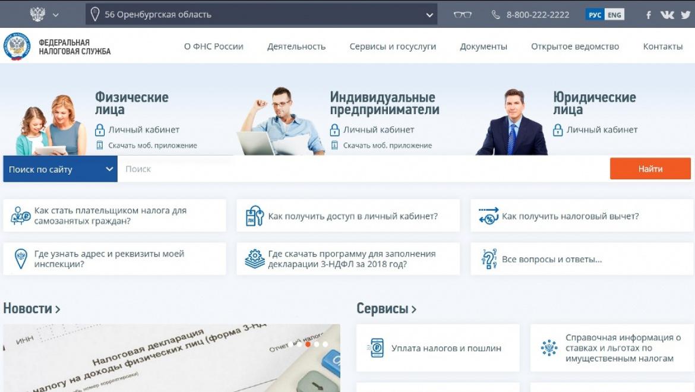 За 8 месяцев 2019 года из ЕГРЮЛ в Оренбургской области исключено 1215 организаций