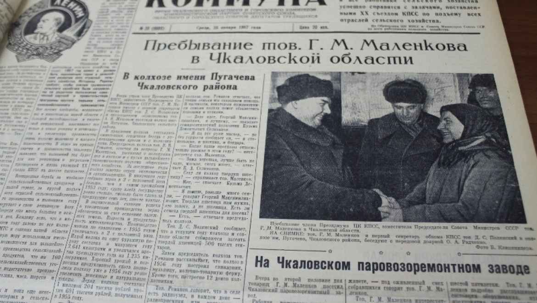 В Оренбургском губернаторском музее пройдет презентация книги «Георгий Маленков»