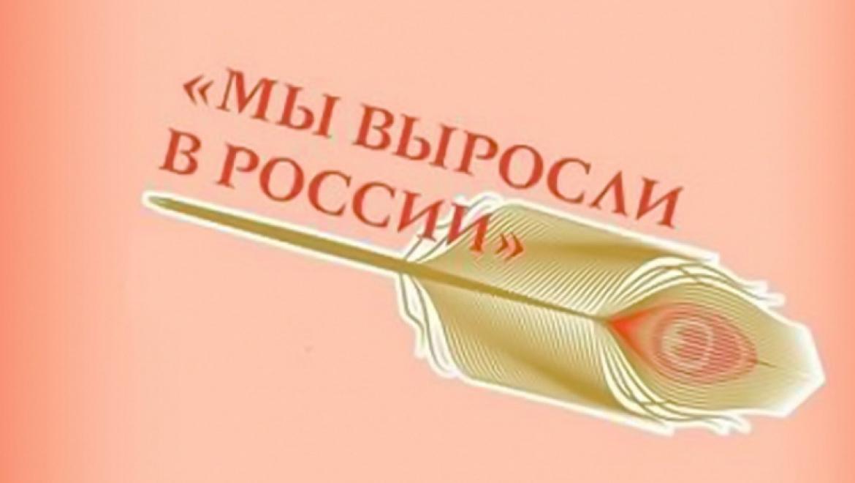 Итоги семинара-совещания молодых писателей «Мы выросли в России»