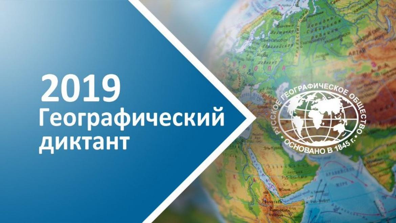 Географический диктант - 2019