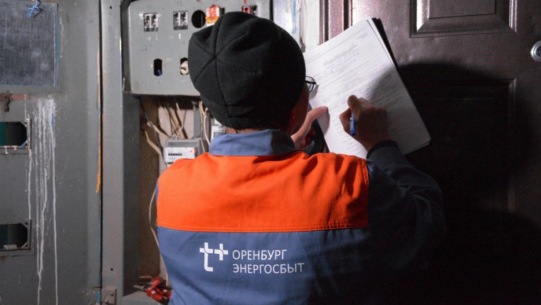 В Оренбурге должникам отключили свет