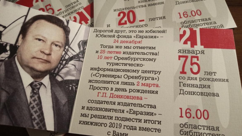 Вечер памяти Геннадия Донковцева
