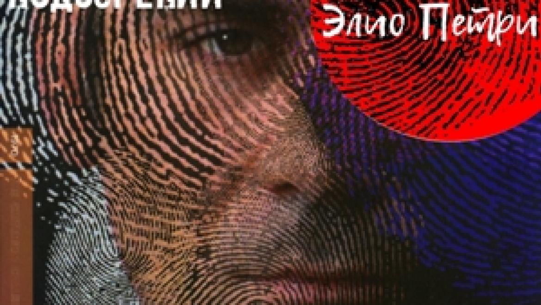 АртХаус Клуб приглашает на фильм «Следствие по делу гражданина вне всяких подозрений»