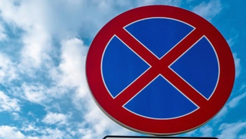 Знак «Остановка запрещена» на улице Комсомольская