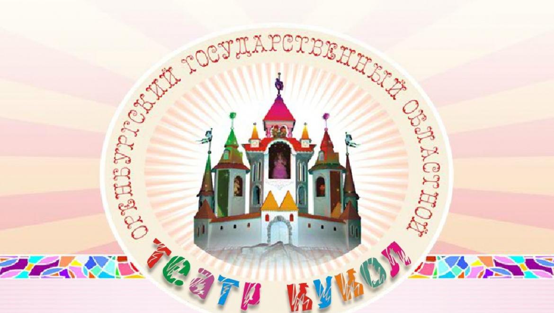 Онлайн-творчество с Оренбургским театром кукол