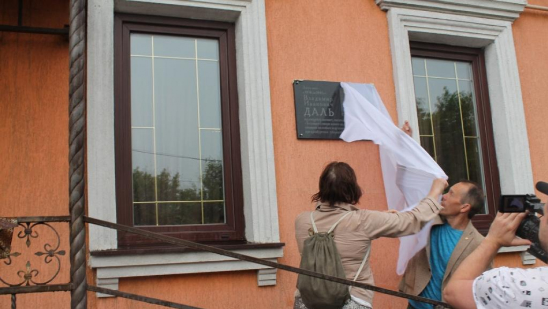 В Оренбурге открыли мемориальную доску  Владимиру Далю