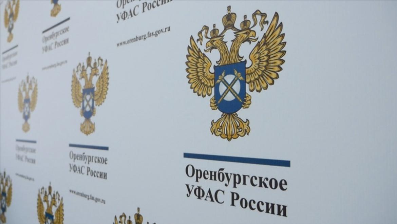 Итоги работы УФАС по Оренбургской области за I полугодие 2020 года