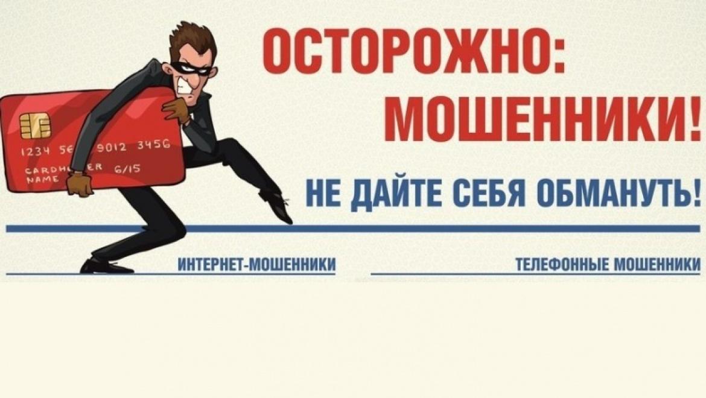 Оренбуржцы! Будьте внимательны к своим банковским картам
