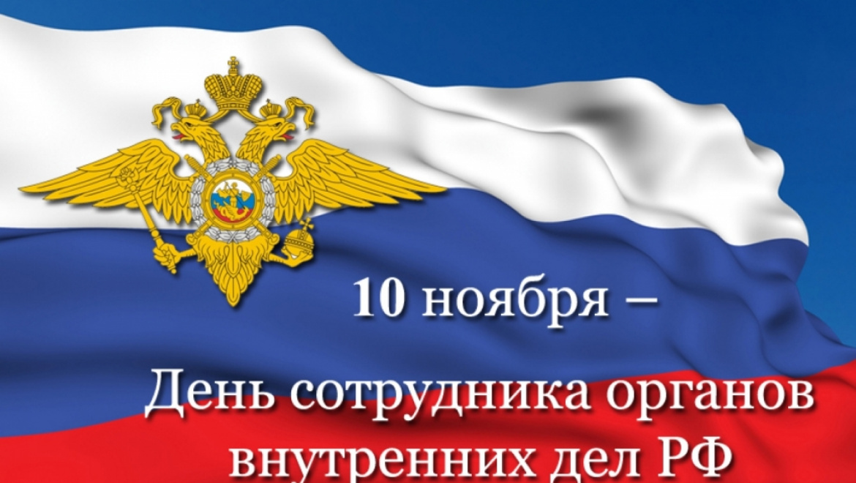 10 ноября – День сотрудника внутренних дел Российской Федерации
