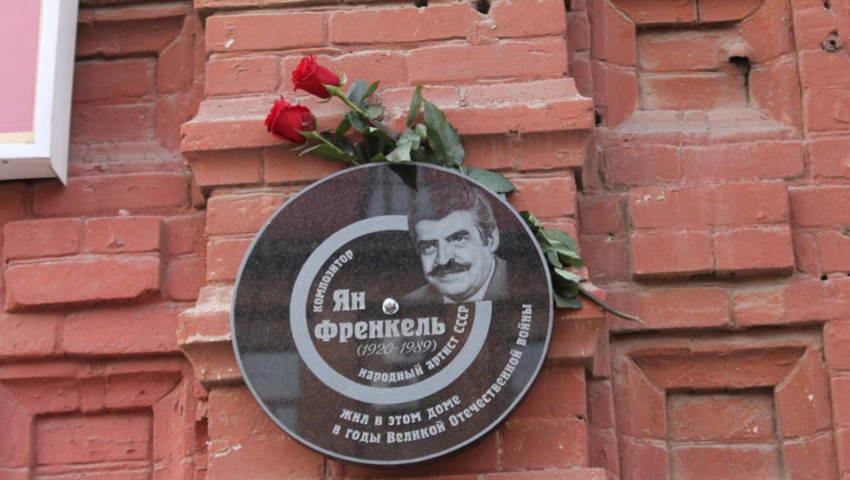 Открытие мемориальной доски в Оренбурге к 100-летию Яна Френкеля