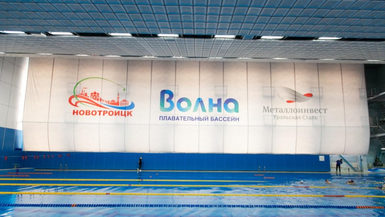 Новотроицкий бассейн «Волна» готовится проводить международные соревнования