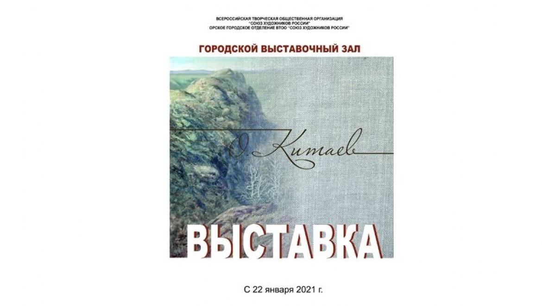 Выставка главного художника Орска