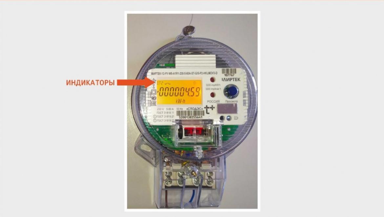 Как правильно снимать показания новых электросчётчиков