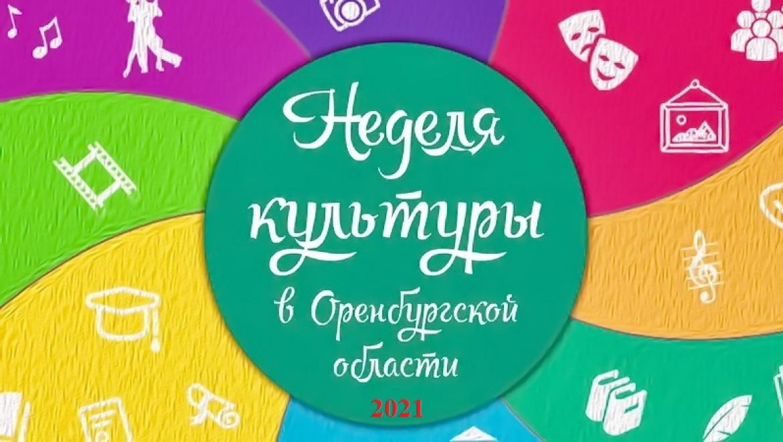 Неделя культуры в Оренбургской области 2021 года