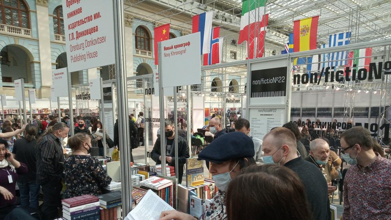 Фонд «Евразия» завершил работу на Международной ярмарке интеллектуальной литературы «non/fiction»