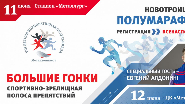 Программа праздника спорта в Новотроицке