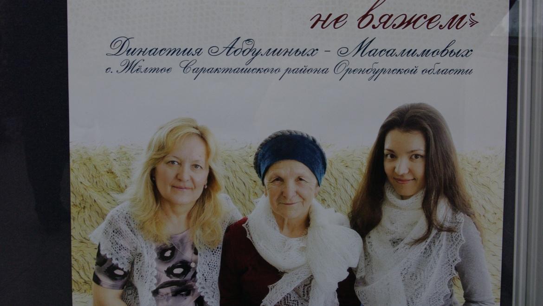 Выставка эталонных оренбургских платков