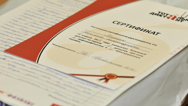В ОГУ наградили отличников «Тотального диктанта»