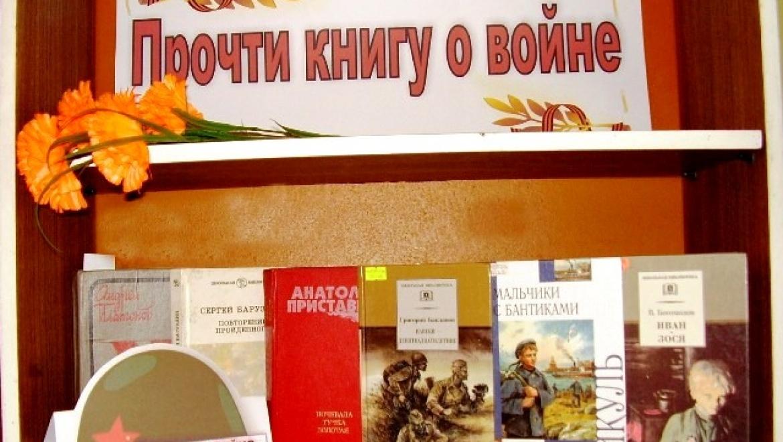 В Оренбурге прошла областная акция  «Читаем детям о войне»